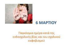 Αποτέλεσμα εικόνας για 6 μαρτιου ημερα κατα της ενδοσχολικης βιας-ΑΦΙΣΑ Stop Bullying