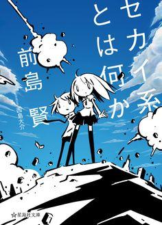 『セカイ系とは何か』前島賢星海社装画=西島大介装丁=川名潤+桑山慧人