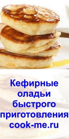 Pancakes, Cooking, Breakfast, Recipes, Food, Kitchen, Waffles, Essen, Morning Coffee