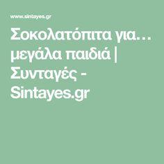 Σοκολατόπιτα για… μεγάλα παιδιά   Συνταγές - Sintayes.gr