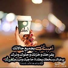 تحميل اروع حالات واتس اب انت اول حب بحياتي Sweet Love Quotes Talking Quotes Arabic Love Quotes