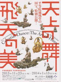 Celestial Dance: The Art of Hiten exhibition poster Graphic Design Posters, Graphic Design Typography, Graphic Design Inspiration, Japanese Typography, Asian Design, Japanese Graphic Design, Poster Layout, Exhibition Poster, Typography Poster