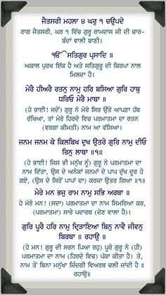 4th April 2017, Tuesday (21 Chet, Samvat Nanakshahi 548) Ajj Da Hukamnama Sachkhand Sri Darbar Sahib Harimandir Sahib Ji Amritsar Ang: 696 Waheguru Ji Ka Khalsa Waheguru Ji Ki Fateh