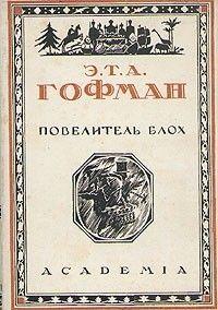 """Сейчас кажется, что """"Повелитель блох"""" Эрнста Гофмана является сказкой. Но в 1822…"""