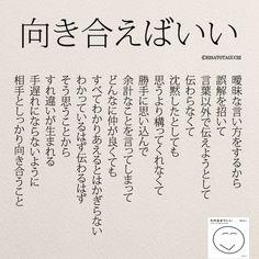 手遅れにならないように. . . . #向き合えばいい #コミュニケーション#日本語 #恋愛#失恋#会話 #女性#仕事#夫婦 #すれ違い#そのままでいい