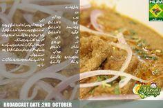 #ShireenAnwar #Urdu #Recipe