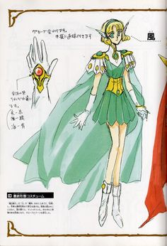 CLAMP, TMS Entertainment, Magic Knight Rayearth, Magic Knight Rayearth: Materials Collection, Fuu Hououji