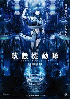 2014年に劇場公開された「攻殻機動隊ARISE border:4 Ghost Stands Alone」の本編ラストで、攻殻機動隊の新しい映画が製作されること、および作品が2015年に公開予定で