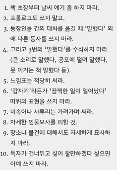Korean Text, Korean Words, Writing Classes, Writing Prompts, Asian Steampunk, Inspirational Phrases, Korean Language, Life Pictures, Painting Tips