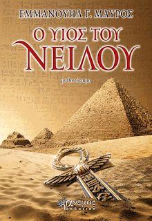 aylogyros news: «Ο Υιός του Νείλου»… στην προθήκη της αυλής μας!!!... Coats For Women, Reusable Tote Bags, Reading, Books, Jackets, Girls Coats, Down Jackets, Libros, Book