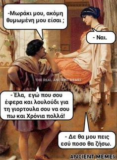 Ancient Memes, Funny Greek Quotes, Funny Phrases, Happy Year, Funny Photos, Funny Jokes, Laughter, Love Quotes, Words