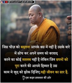 Motivational Quotes In Hindi, Hindi Quotes, Love Quotes, Swami Vivekananda Quotes, Corporate Bytes, Inspirational Thoughts, Knowledge, Facts, Entertaining