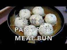 ★ 生煎包 一 簡單做法 ★ | Pan Fried Meat Bun Easy Recipe