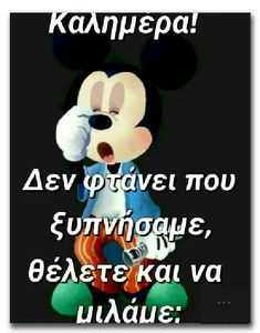 Funny Greek Quotes, Funny Quotes, Wallpaper S, Happy Day, Smurfs, Good Morning, Mickey Mouse, Disney Characters, Diy
