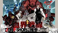 『血界戦線』JUMP SHOPに推参―!! JUMP SHOP 集英社『週刊少年ジャンプ』公式サイト