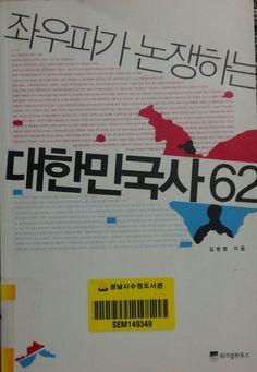 16.11.5 좌우파가 논쟁하는 대한민국사 / 김영명