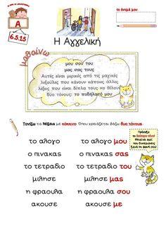 03. Η Αγγελική (1) Grammar Worksheets, Love You, Let It Be, Educational Activities, Fails, Bullet Journal, Classroom, Teaching, School