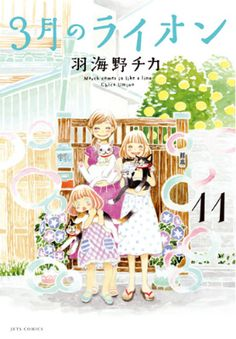 The Kawamoto sisters from no Lion Season (March Comes In Like A Lion Season) Anime Schedule, Scrapbook Patterns, Like A Lion, Thing 1, Young Animal, Pocket Scrapbooking, Print Your Photos, Pocket Cards, Manga Illustration