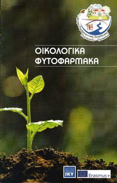 Δωρεάν εγχειρίδιο για την παρασκευή οικολογικών φυτοφαρμάκων ~ Επιστροφή στη φύση Back To Nature, Garden Plants, Health Fitness, Herbs, Flowers, Gardening, Ribbons, Lawn And Garden, Herb