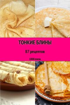 Crepes, Russian Recipes, Holiday Recipes, Food To Make, Peanut Butter, Brunch, Food And Drink, Menu, Cooking Recipes