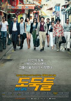 도둑들 (2012, The Thieves), ★★★★★, 13.02.27