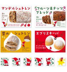ears   有限会社イアーズ Food Graphic Design, Japanese Graphic Design, Pop Design, Food Packaging, Brand Packaging, Packaging Design, Menu Book, Bakery Logo, Cafe Menu