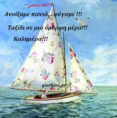 Good Night, Good Morning, Greek Quotes, Good Vibes, Mom And Dad, Sailing Ships, Inspirational Quotes, Boat, Words
