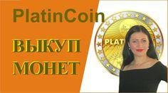 PlatinCoin ПЛАТИНКОИН ВЫКУП МОНЕТ