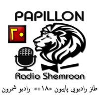 پاپیون برنامه شماره ۲۰ آدینه ۵ اردیبهشت ماه ۱۳۹۳ by Shemroon24/7Radio on SoundCloud