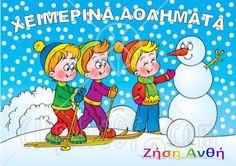 dreamskindergarten        Το νηπιαγωγείο  που ονειρεύομαι !: Χειμερινά αθλήματα ( Λίστες αναφοράς για το νηπιαγ...