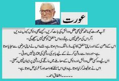 Ashfaq Ahmed Quote - A woman cannot understand your logic - Ashfaq Ahmed Sayings and Quotes