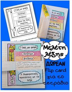 Greek Language, Teachers Corner, Flip Cards, Interactive Notebooks, Educational Activities, Primary School, Grammar, Vocabulary, Classroom