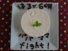 「みーたんさん@mitantan98: はると ハーフバースデー♪  はるとはまだ食べれない。 離乳食でケーキ作ろうか?と 思ったけど 新米のパパ、ママに作りました♪  これからだね~~\(^^)/ 頑張ってー‼  文字は冷蔵庫にあった チョコホイップなので太い(^^; 」(ついっぷるフォト)