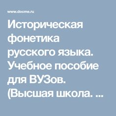 Историческая фонетика русского языка. Учебное пособие для ВУЗов. (Высшая школа. 1980       год)