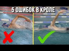 Swimming Games, Best Swimmer, Swim Lessons, Triathlon, Aqua, Workout, Bedrooms, Outdoor, Youtube