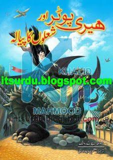 Harry Potter Aur Sholon Ka Pyala By Moazzam Javed Bukhari Harry Potter All Books, Harry Potter Stories, Urdu Novels, Comic Books, Pdf, Comic Strips, Cartoons, Comic Book, Comics