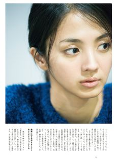 Aesthetic Photo, Beautiful People, Japanese, Actresses, Actors, Model, Photos, Beauty, Female Actresses