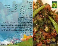 B Cooking Recipes In Urdu, Chef Recipes, Kitchen Recipes, Asian Recipes, Vegetarian Recipes, Ethnic Recipes, Bhindi Recipe Pakistani, Masala Tv Recipe