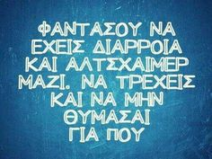 Greek Memes, Funny Greek Quotes, Funny Quotes, Jokes Quotes, Sarcastic Quotes, Me Quotes, Smart Quotes, Clever Quotes, Engineering Quotes