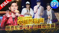【FULL】SING!CHINA EP.1 20160715 [ZhejiangTV HD1080P]