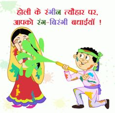 Happy Holi 2103 sms messages
