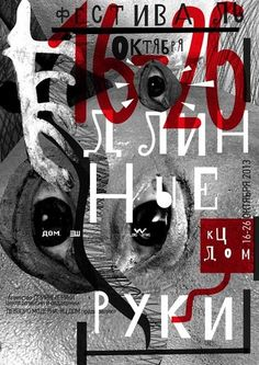 Poster by Peter Bankov