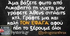 Funny Greek Quotes, Funny Quotes, Laugh Out Loud, Funny Shit, Lol, Greeks, Smile, Humor, Funny Phrases
