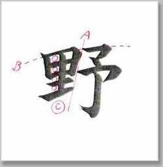 イメージ 1 Japanese Calligraphy, Calligraphy Art, Japanese Language, Writing Practice, Japanese Painting, Hand Writing, Lifehacks, Digital Art, Asia