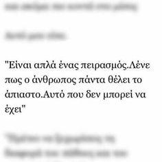 Ίσως... #stixakia #στιχάκια #greece🇬🇷 #greekquotes #sto_alaloum_quotes #greek_quotes #greekquotes #quotesgreek #greek #gr Math Equations, Quotes, Instagram, Qoutes, Quotations, Sayings