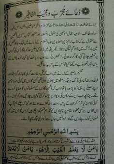 please add second page to complete this dua