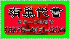 桃園二胎,0975-401-204 @ 桃園二胎,桃園二胎,0975-401-204 :: 隨意窩 Xuite日誌