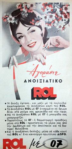 ROL laundry detergent Greek vintage ad (via ithaque.gr)