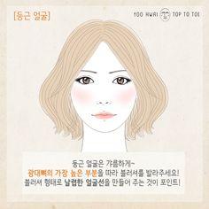 #yoohwai #yoohwaitoptotoe #makeup #makeupclass #blush #blusher 뷰티 아카데미 유화이 탑투토 팁 : 얼굴형별 블러셔! 나에게 맞는 블러셔 형태와 위치는?