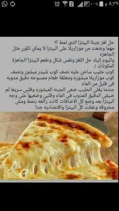 بيتزا Tunisian Food, Arabian Food, Egyptian Food, Cookout Food, Good Food, Yummy Food, Tasty, Lebanese Recipes, Middle Eastern Recipes